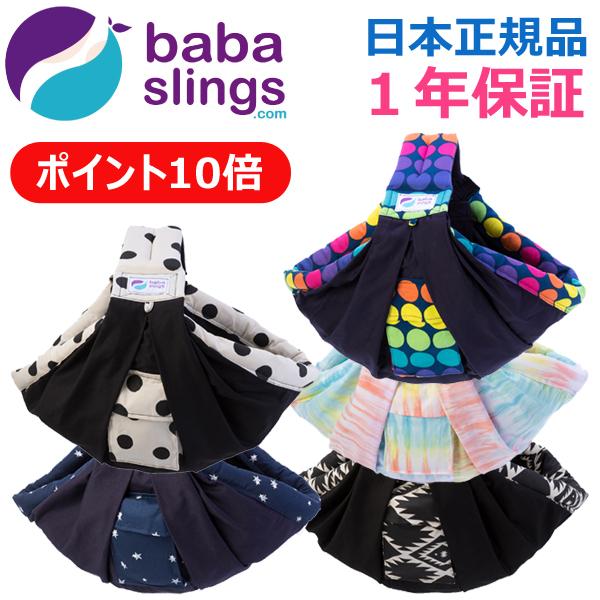 【最新仕様】 ババスリング  [ベビースリング/抱っこひも]   babaslings  パターンシリーズ(柄タイプ)【正規品・送料無料・1年保証/ポイント10倍】