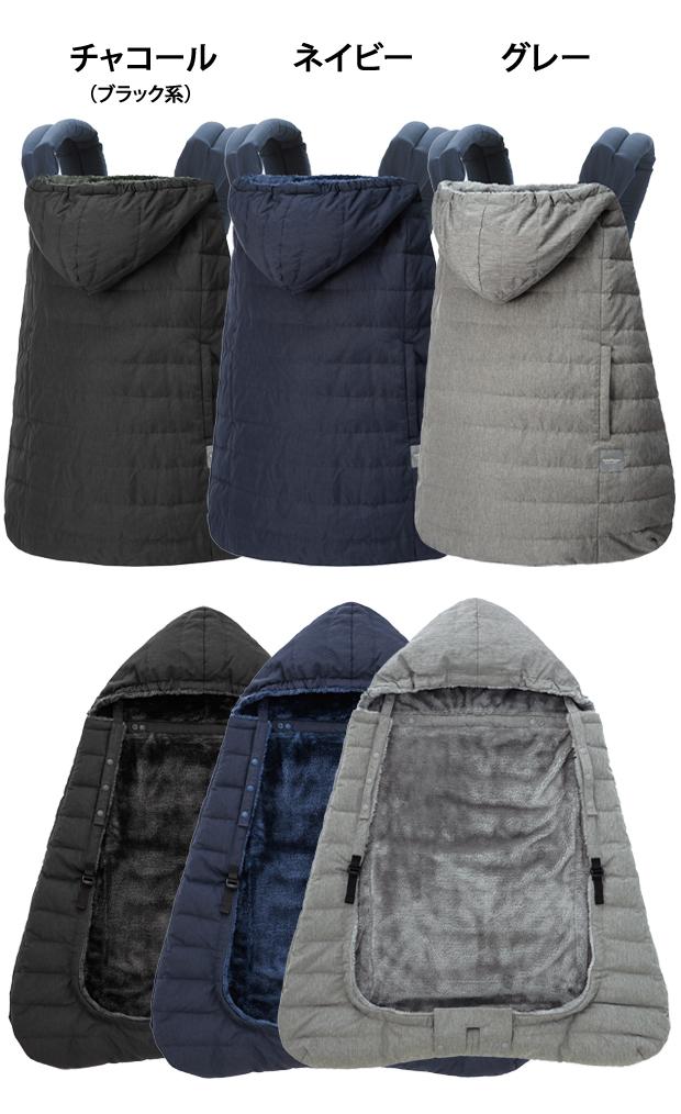 豪華特典 セール特価2018シリーズ ベビーホッパー ウインターマルチプルダウンカバー メランジ 抱っこ紐 防寒ケープSzMVpqUG
