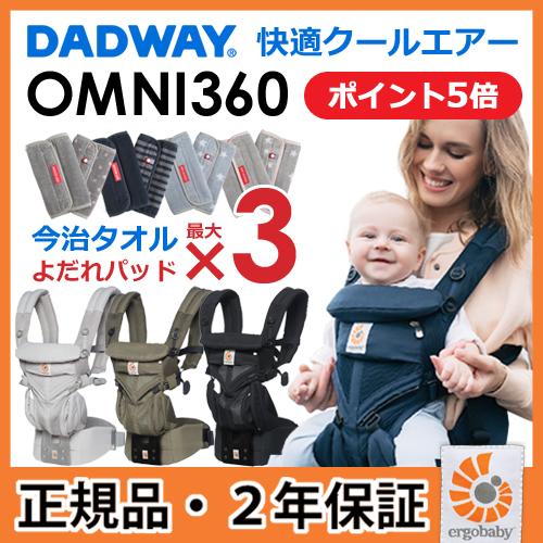 【新色ブラック登場!】メッシュタイプ 新生児OK エルゴ オムニ クールエアー 360 omni360 抱っこ紐 正規品/最新ウエストベルト付属(review特典)