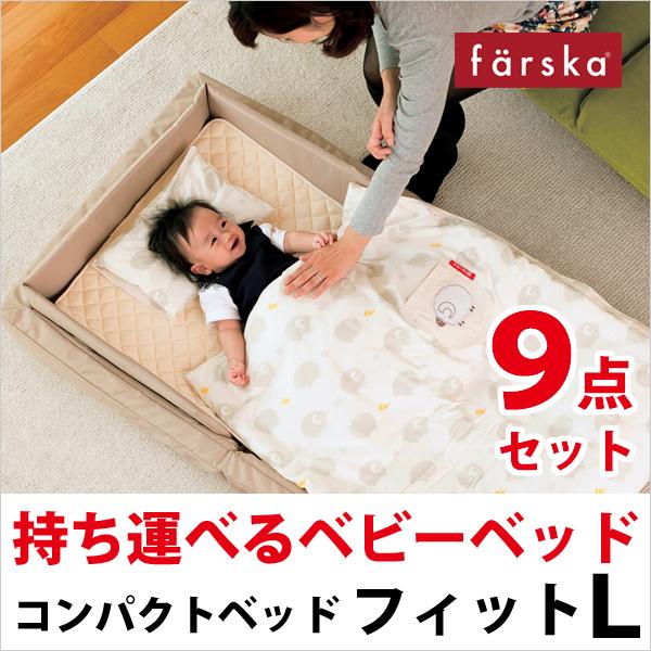 ファルスカ コンパクトベッド フィットL(9点セット)