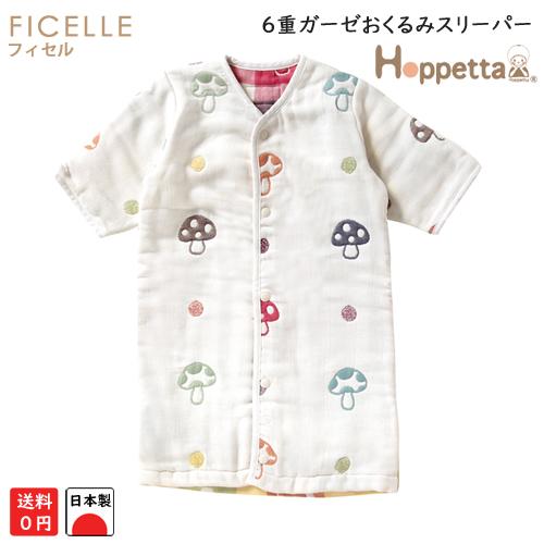 【日本製】フィセル ホッペッタ シャンピニオン(きのこ柄) 6重ガーゼおくるみスリーパー 5369