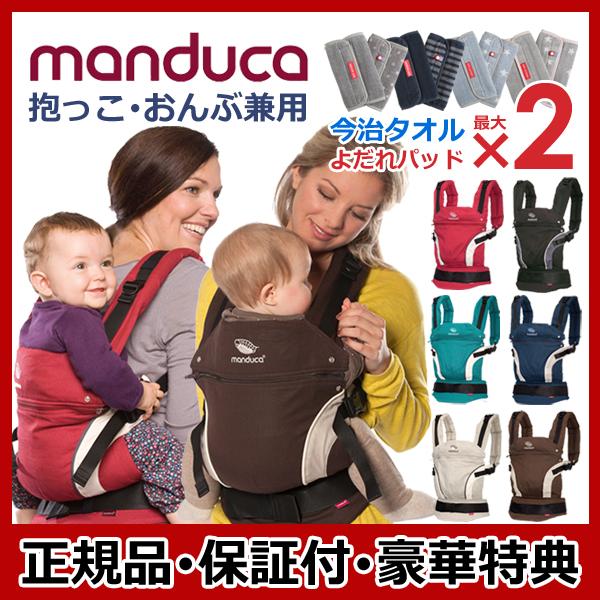 【最新仕様】マンジュカ ファースト manduca 抱っこ紐 おんぶひも review