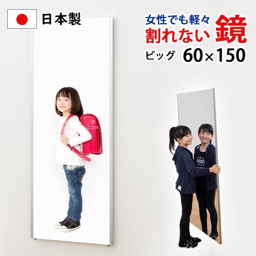 新作からSALEアイテム等お得な商品満載 姿見 割れない鏡 リフェクスミラー スタンドミラー 全身 鏡 壁掛け 全身鏡 フィルムミラー 60×150cm review 日本製 ビッグタイプ ウォールミラー ワイド 絶対に割れない鏡 価格