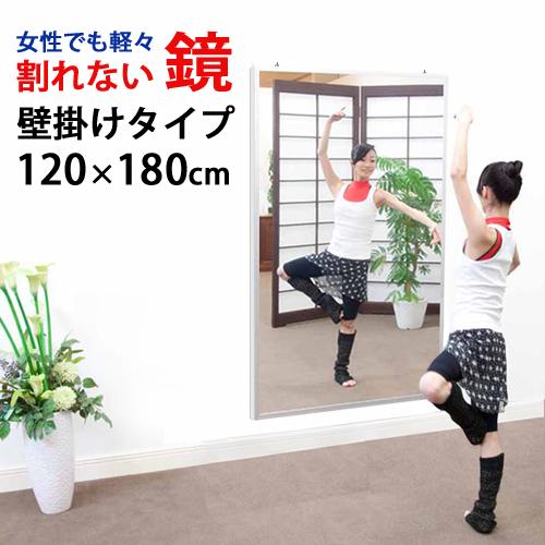 【壁掛け式】割れない鏡 姿見 リフェクスミラー スポーツミラー 120×180cm RM-13 [体育館用としても大活躍]