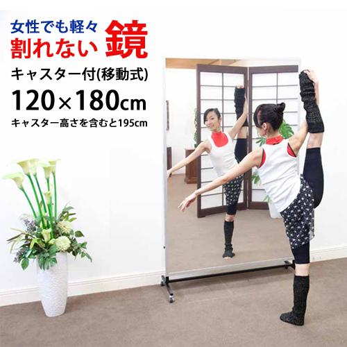 【移動式 [キャスター付き] 】 割れない鏡 「リフェクスミラー [フィルムミラー] 」 [姿見]  スポーツミラー 120×180cm RM-9 [体育館用としても大活躍]