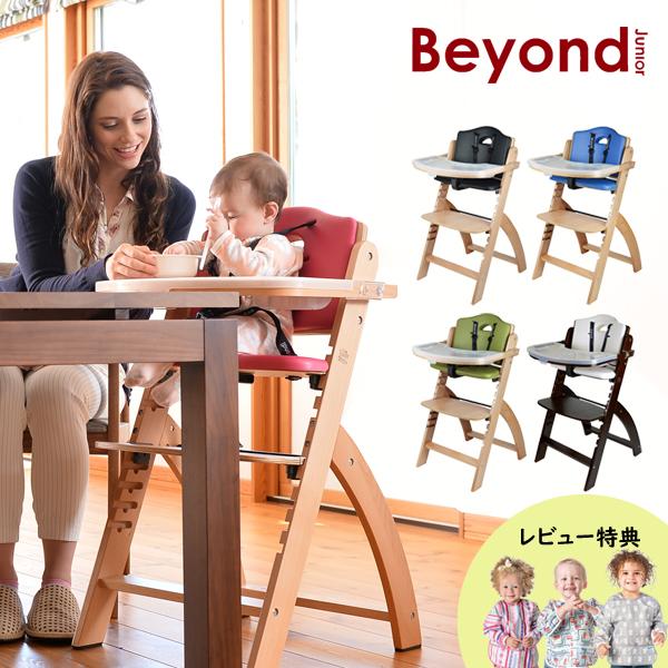【レビュー特典有り】 beyondJunior(ビヨンドジュニア)【3年保証】ハイチェア(ベビーチェア)【review】