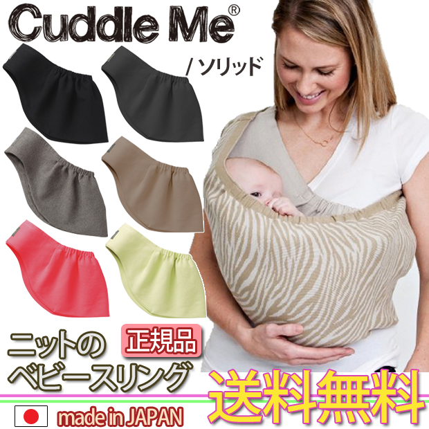 Cuddele Me カドル ミー[ベビースリング/抱っこひも] Cuddle Me ソリッド 無地)ニットのベビースリング【正規品・送料無料】