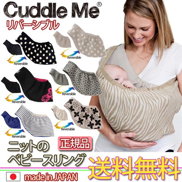 Cuddele Me カドル ミー[ベビースリング/抱っこひも] Cuddle Me リバーシブル)ニットのベビースリング【正規品・送料無料】
