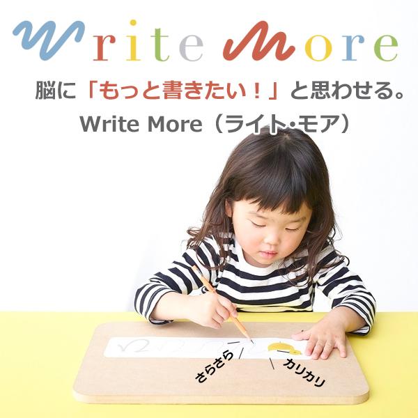 writemore ライト・モア「勉強したくなる机」