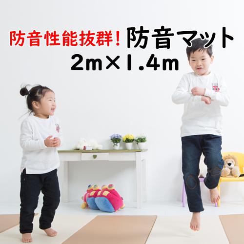 防音マット  カフェオレカラーW 1.4m×2m 子供部屋 マンションの振動や騒音対策 [防音対策] に!  [折りたたみタイプ]   【プレイングマット / ルームマット / フロアマット】
