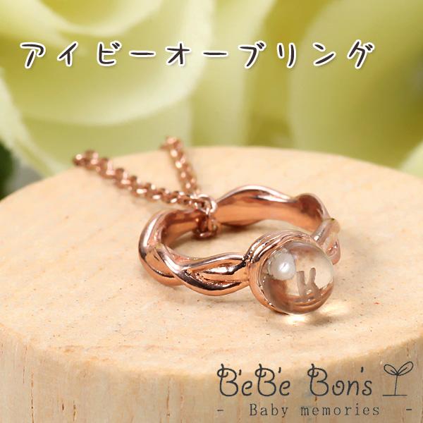 """ベビーリング""""アイビーオーブ""""・水晶・ネーム(名前)・イニシャル・誕生日・BeBe Bon's【送料無料】"""