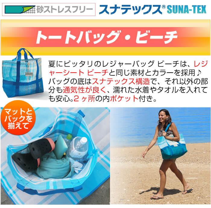 砂が消える ビーチバッグ スナテックス トートバッグ ビーチ スカッシュブルー 砂 バッグ アウトドア 海 ラウンド キャンプ 花火 砂浜 海水浴 ビーチマット レジャーシート すり抜ける つかない レジャーマット すなてっくす 砂テックス ぶらり途中下車の旅 ZIP