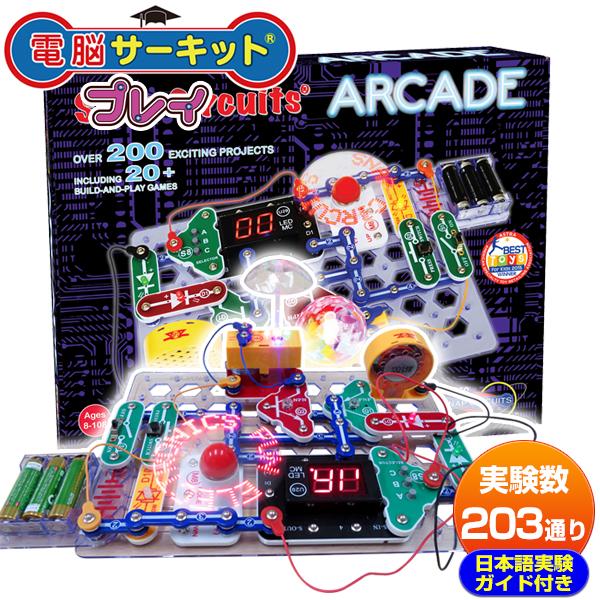 日本語説明書付き 自分で作った回路でゲームが楽しめるAI時代の知育玩具 子供 電子玩具 舗 科学 おもちゃ 知育玩具 電脳サーキット プレイ 正規品 サイエンス 玩具 入学祝い 電気 ブロック クリスマス プレゼント 5歳 購入 電子回路 2年生 4年生 学研 1年生 男の子 snapcircuits 小学 電子ゲーム 8歳 女の子 パズル 電子ブロック 6歳 小学生 3年生 7歳