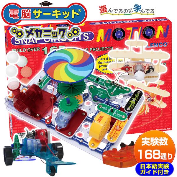 知育玩具 小学生(電子ブロック 知育玩具・学習玩具
