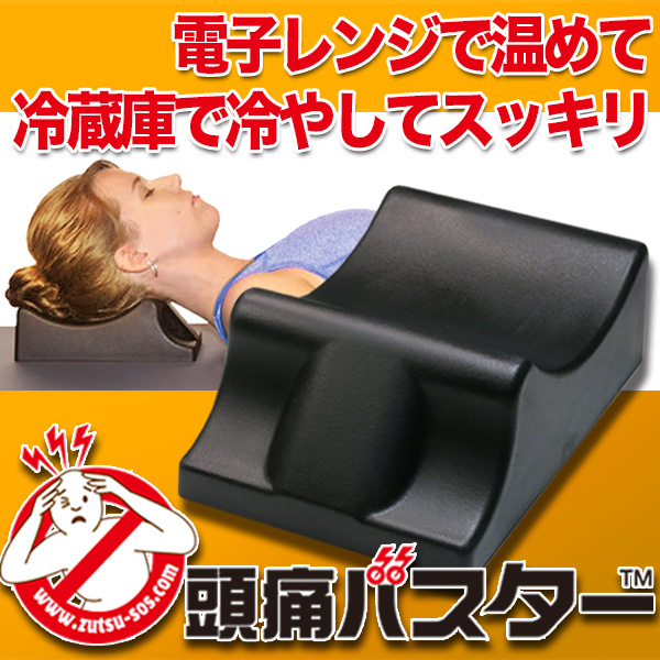 「頭痛バスター」まくら 枕 首 サプリメント ストレッチ ネックピロー 首 サポーター サプリ