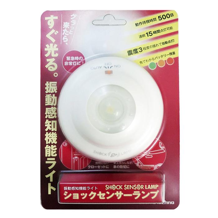地震を感知してランプが自動点灯、視界を確保して災害時の避難を助けます。 振動感知 非常用 地震 「ショックセンサーランプ」 震度 エコラジ アウトドア キャンプ 自動点灯 LED LEDライト 常備灯 防災グッズ 地震ポンライト ジョブチューン 地震・火山・ゲリラ豪雨 最新防災スペシャル