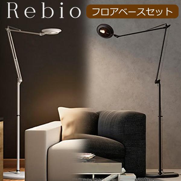 Yamagiwa ヤマギワ LEDデスクライト Rebio レビオ フロアベースセット LEDデスクライト用クランプ同梱 送料無料 LEDデスクスタンド LED おしゃれ スタンドライト フロアライト デスクライト 学習机 省エネ 電気スタンド biolite