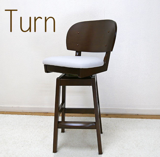 回転式 木製カウンターチェア 座面高65cm 背もたれ付カウンターチェア バーチェア 足乗せ付 こげ茶色のバーチェア 座面が回って出入りしやすいカウンター椅子