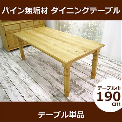 カントリー調 ダイニングテーブル 無垢パイン材 190cm幅 大きい ナチュラルカントリー ダイニングテーブル パイン材 無垢木製 ダイニング テーブル カントリー ダイニングテーブル 大きいテーブル