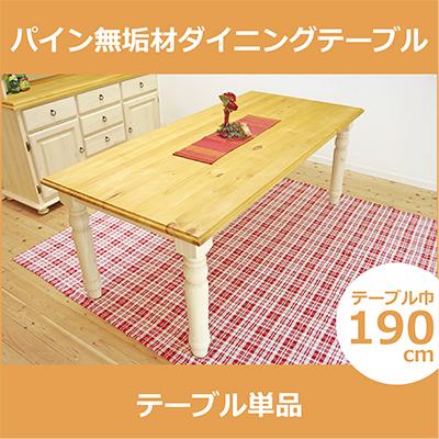 フレンチカントリー ダイニングテーブル 190cm幅 白いカントリー調 パイン材 無垢木製 6人用~10人用 大型ダイニングテーブル単品 フレンチカントリー 低ホルムアルデヒド 化学物質過敏症の方にお勧め ダイニングテーブル