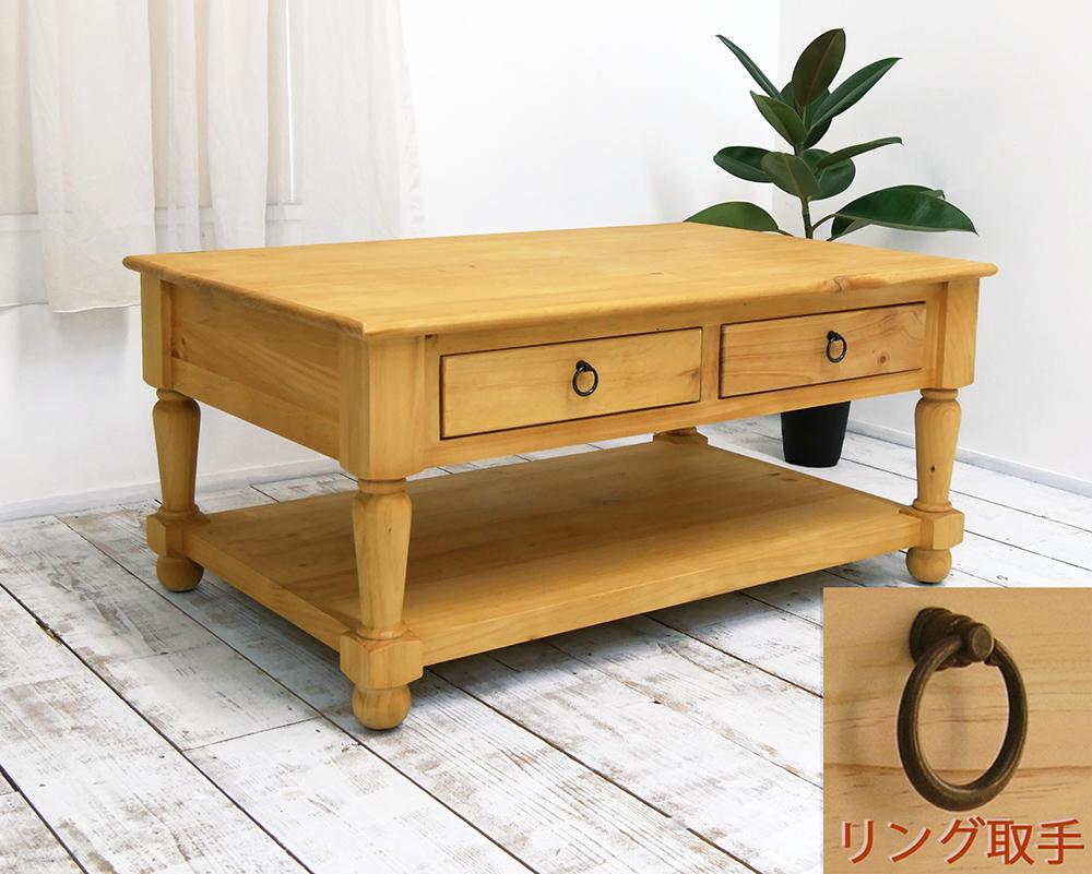 カントリー リビングテーブル ナチュラルカントリーの木製センターテーブル ソファテーブル 引出付きのリビングルーム用テーブル 幅約1メートルのリビングテーブル