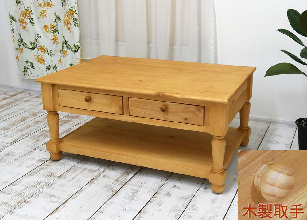カントリー リビングテーブル ナチュラルカントリーの木製センターテーブル ソファテーブル 引出付きのリビングルーム用テーブル 幅約1メートルのリビングテーブル OCC01-na木製取手
