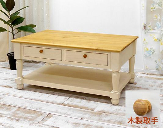 フレンチカントリー リビングテーブル ツーロンカラー 幅約110cm 奥行70cm カントリー調の木製ローテーブル 収納付きのリビングテーブル パイン無垢材を使用 木製リビングテーブル OCC-01-mw-wood