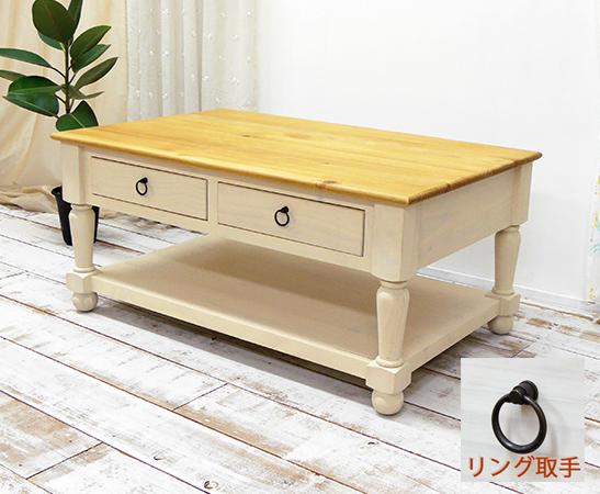 フレンチカントリー リビングテーブル 白いカントリー調の木製ローテーブル ソファテーブル 収納付きのリビングテーブル パイン無垢材を使用 木製リビングテーブル OCC-01-mw-ring