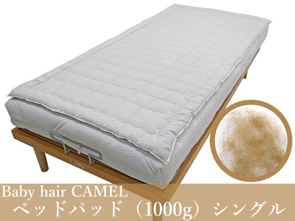 柔らかいキャメルウール ベッドパッド シングルサイズ オーガニックコットンカバー 通気性や保湿性に優れた天然のキャメルウールを100%使用 硬くないキャメルのベビーヘア キャメルウール1000g