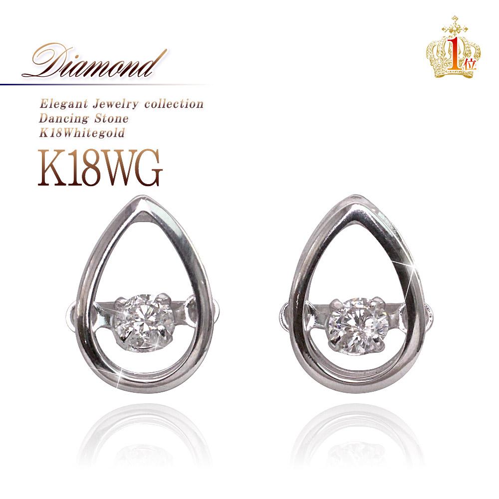 ダイヤモンド K18 ピアス ダンシングストーン シンプル デザイン メンズ ダイヤ ジュエリー 18金ホワイトゴールド アクセサリー K18WG 18K 0.16カラット 誕生日 プレゼント クロスフォー 正規品 揺れる 本物 ダイアモンド ダイア 男性 ギフト 華奢 母の日のプレゼント 義母