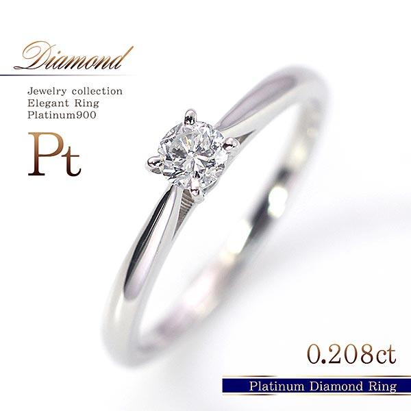 ダイヤモンド 0.208ct Dカラー Pt900 プラチナ リング 12号 指輪 プレゼント 送料無料 レディース アクセサリー 女性 誕生日 結婚 記念日 婚約指輪 ダイアモンド 鑑定書付き エンゲージリング 彼女 プロポーズ センター ストーン ソリティア 母の日のプレゼント 義母