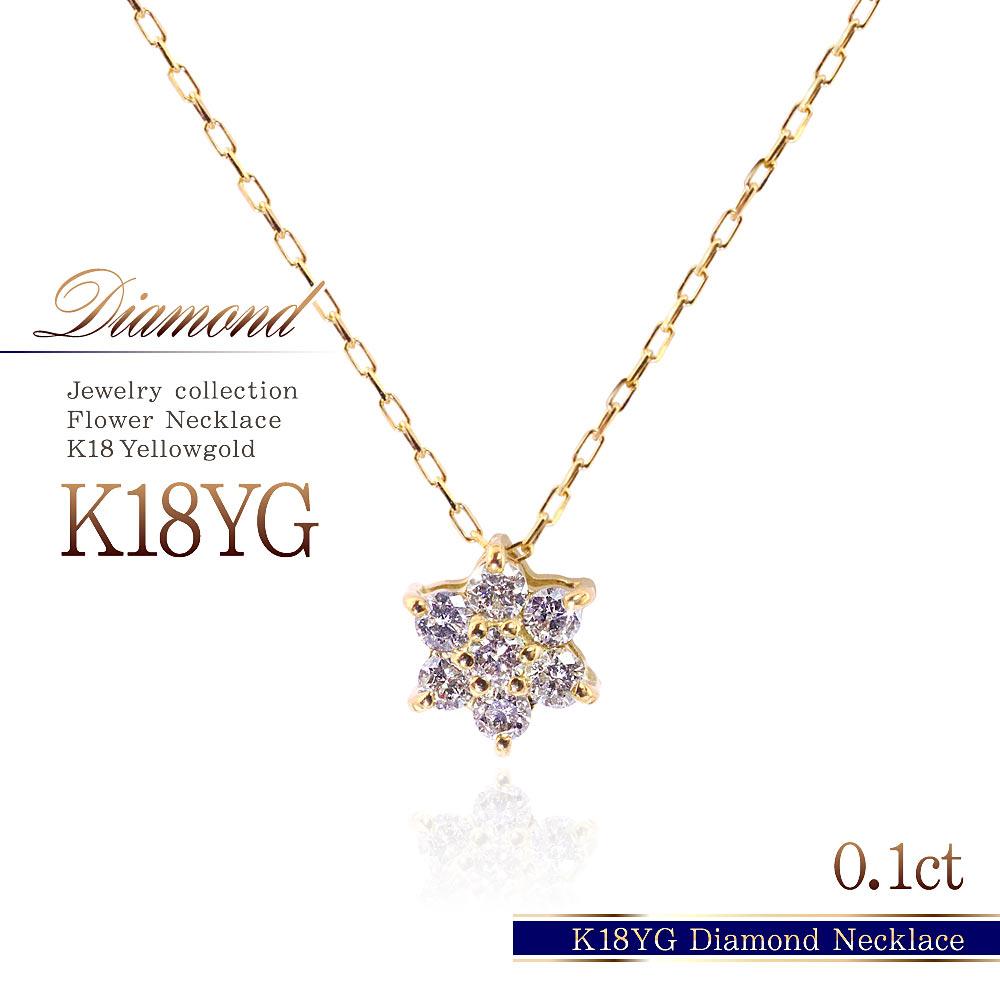 ダイヤモンド ネックレス 18K シンプル かわいい 星 フラワー モチーフ レディース アクセサリー 小振り 小さい サイズ 普段使い 会社 オフィス キレイめ 小さめ 小ぶり 18金 K18 ゴールド ダイヤのネックレス スター 花 可愛い 華奢 シンプル