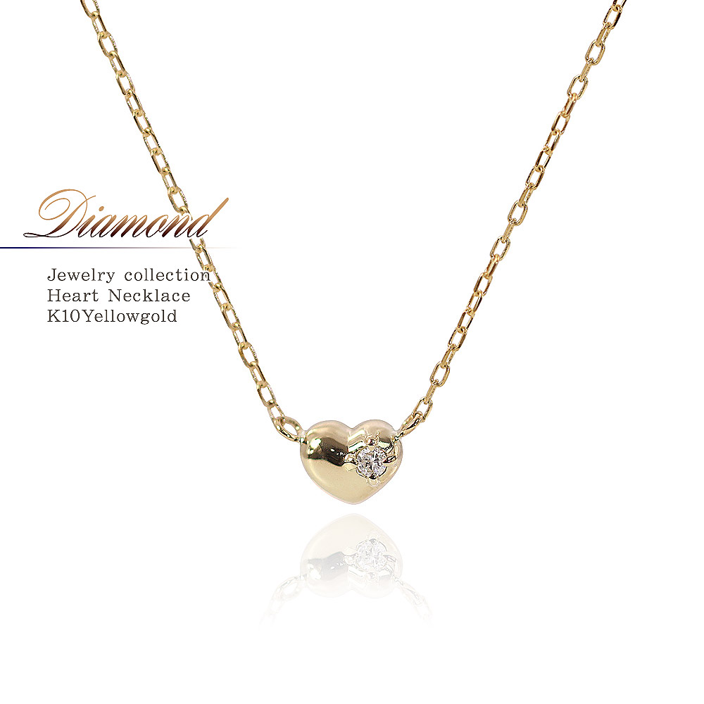 ハート ダイヤモンド ネックレス 可愛い 一粒 レディース ジュエリー ハートモチーフ 一粒ダイヤモンド 宝石 ハート形 立体的 小ぶり 小さい 小振り サイズ 一粒ダイヤ 一粒ネックレス ダイヤ 華奢 かわいい K10 10K 10金 ゴールド 1粒 シンプル 母の日のプレゼント 義母