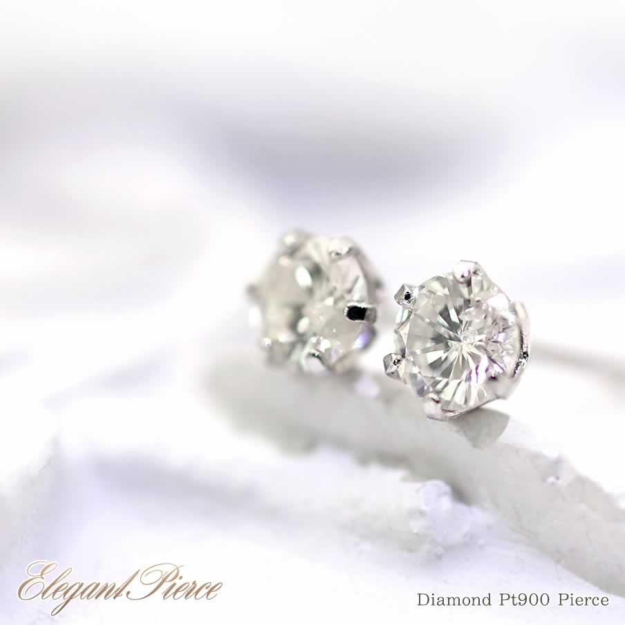 ダイヤモンドピアス 0.3カラット レディース プラチナ シンプル Pt900 ひと粒 (両耳用) ダイヤモンド ピアス 天然石 誕生石 アクセサリー プラチナ900 ジュエリー 一粒 オフィス 結婚式 二次会 ダイヤのピアス 女性 彼女へ 妻へ 嫁へ 奥さんへ 母の日のプレゼント 義母