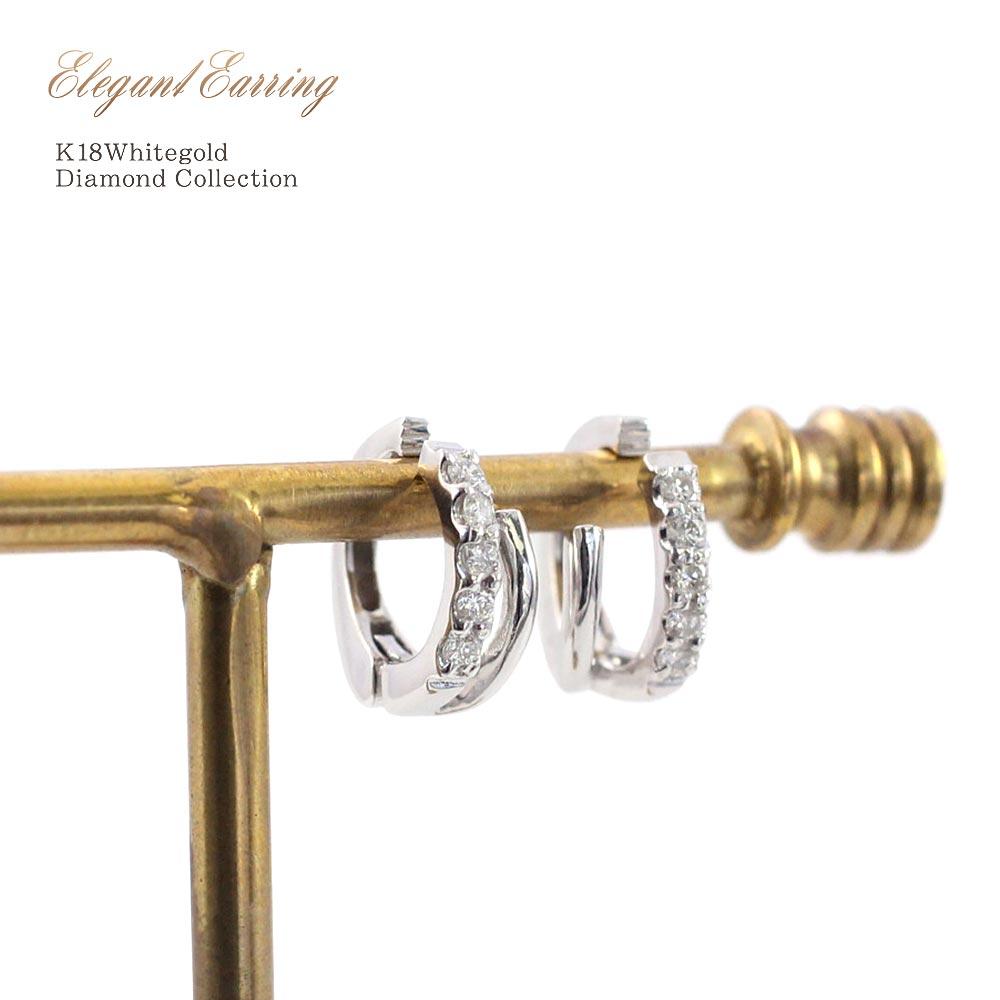イヤリング ダイヤモンド 18K レディース ジュエリー 18金 ホワイトゴールド アクセサリー フープ リング ダイアモンド 宝石 4月の誕生石 ダイヤのイヤリング K18 誕生日 記念日 プレゼント ギフト 贈り物 フープイヤリング 挟む 簡単 4月生まれ 母の日のプレゼント 義母