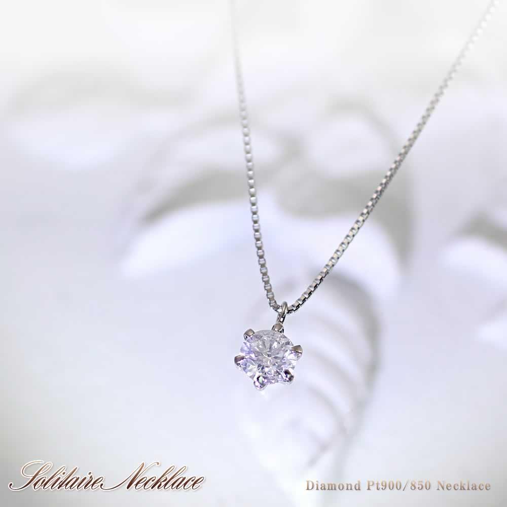プラチナ ネックレス ダイヤモンド 0.3ct ひと粒 シンプル ダイヤモンドネックレス Pt900 Pt850 一粒 ダイアモンド 誕生日 記念日 贈り物 ギフト ダイヤモンドのネックレス 女性 彼女へ 妻へ 嫁へ サプライズプレゼント 1粒 ダイヤのネックレス バースデー プレゼント