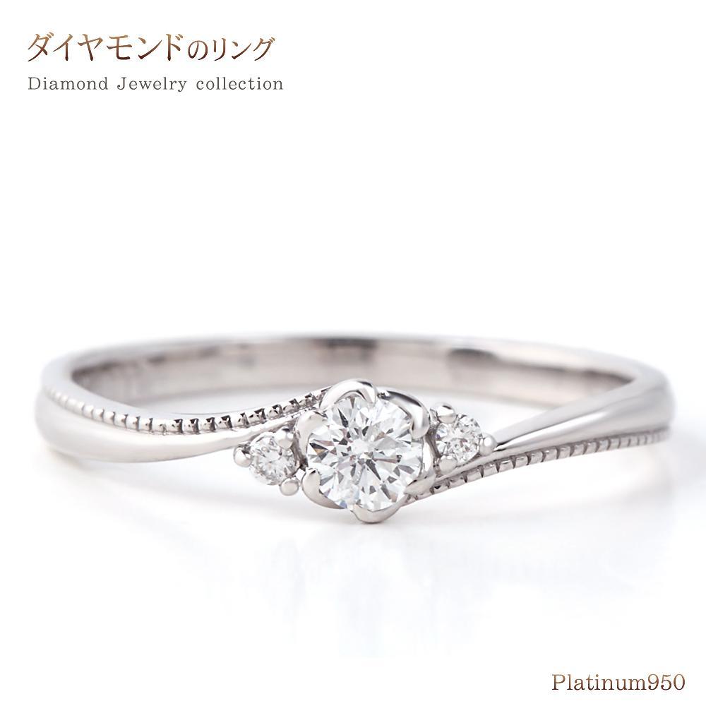 エンゲージリング ダイヤモンド 0.119ct プラチナ 指輪 婚約指輪 9号 レディース 鑑定書付き ダイアモンド 結婚 婚約 告白 マリッジリング 宝石 プラチナリング プロポーズ 彼女 女性 結婚指輪 エンゲージリング シンプル ダイヤモンドの指 母の日のプレゼント 義母