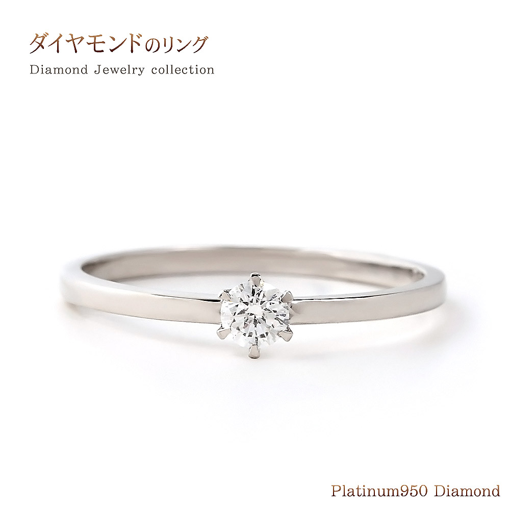 ダイヤモンド 0.1ct up リング 指輪 レディース ジュエりー 婚約指輪 エンゲージリング ダイアモンド 一粒 シンプル 結婚指輪 一粒ダイヤ サプライズプレゼント プロポーズ 記念日 贈り物 彼女 妻 奥さん 嫁 女性 プラチナリング マリッジリング バースデー プレゼント