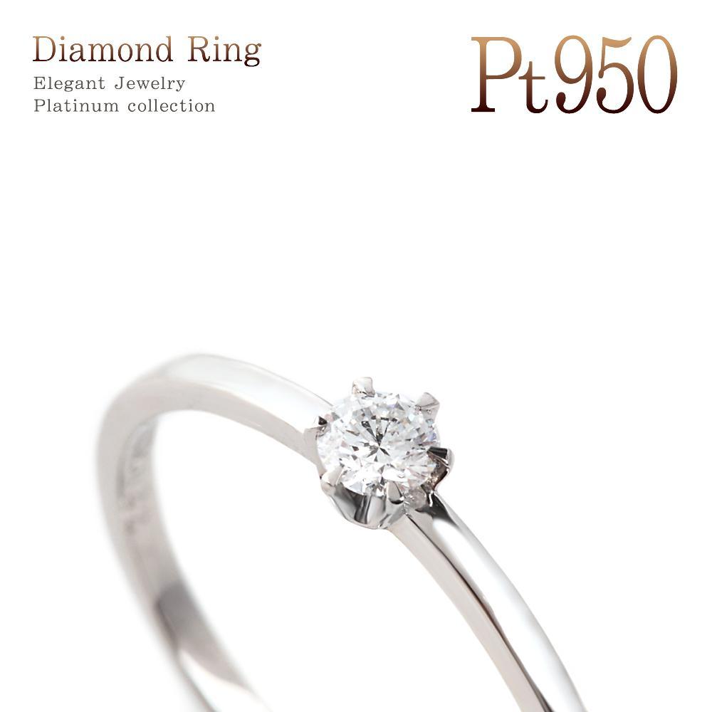 エンゲージリング ダイヤモンド 0.122カラット レディース 指輪 マリッジリング プラチナ ジュエリー 一粒 ダイアモンド サプライズプレゼント プロポーズ 告白 婚約指輪 結婚指輪 鑑定書付 ブライダル 結婚式 彼女 妻 奥さん 嫁 女性 記念日 母の日のプレゼント 義母