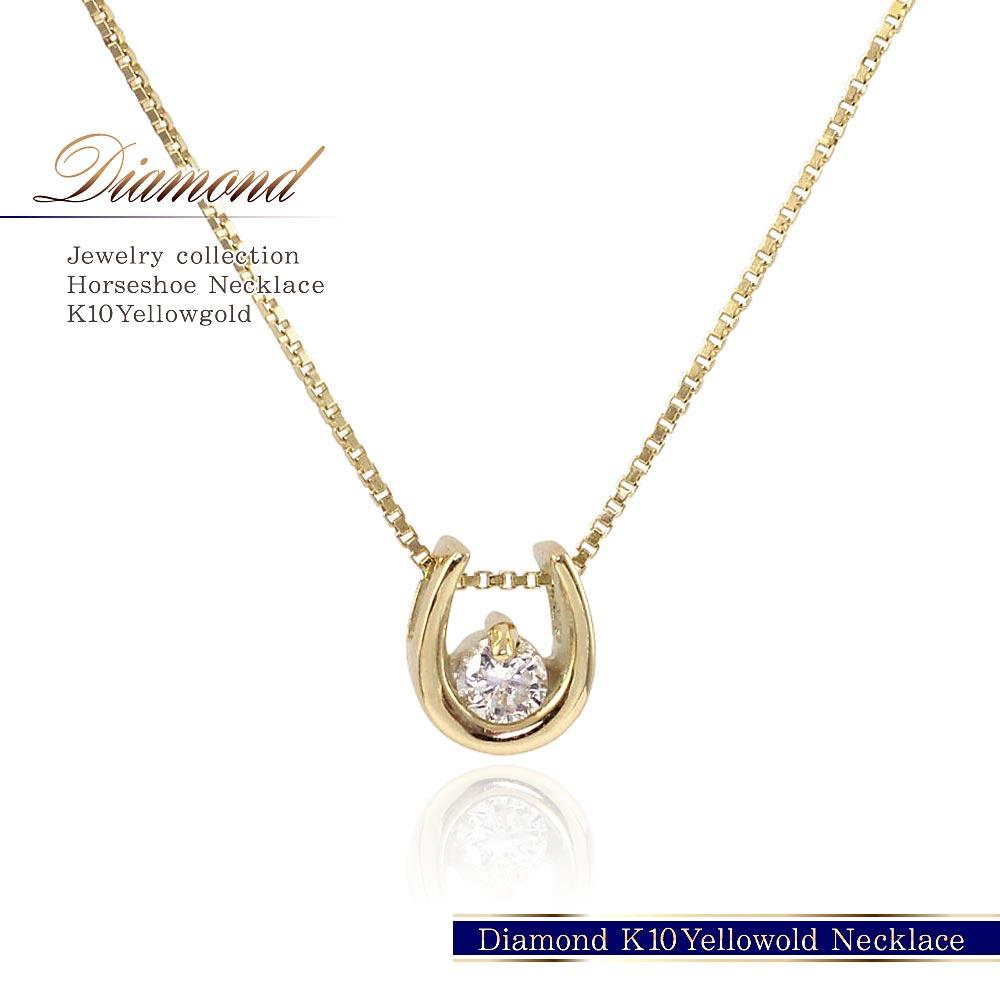 馬蹄ネックレス ダイヤモンド 0.05ct ジュエリー レディース シンプル 馬蹄 モチーフ ホースシュー 宝石 パワーストーン ネックレス アクセサリー ホースシューネックレス 縁起がいい 幸運 ダイアモンド ダイヤ ゴールド 10金 通販 母の日のプレゼント 義母
