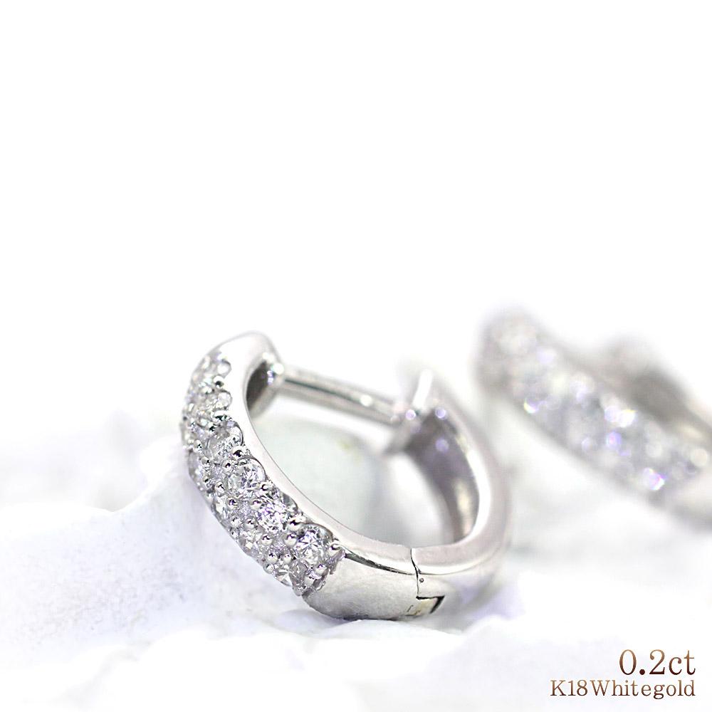 ダイヤモンド 0.2カラット ピアス 18K ホワイトゴールド ダイヤ K18 K18WG ダイアモンド フープピアス 送料無料 キラキラ 宝石 パヴェ 天然ダイヤモンド フープ リング 輪っか 中折れ アクセアリー レディース ジュエリー 彼女 妻 女性 喜ぶ プレゼン バースデー プレゼント
