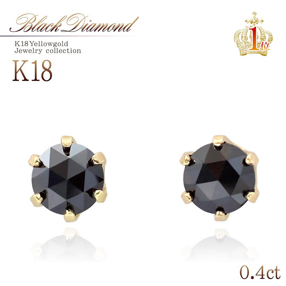 18金 ピアス ブラックダイヤモンド 18K K18 ゴールド ジュエリー ブラック ダイヤモンド 送料無料 あす楽 プレゼント ラッピング ギフト レディース アクセサリー 4月誕生石 一粒 (両耳) 宝石 K18YG ゴールド 黒 かっこいい 華奢 シンプル バースデー プレゼント