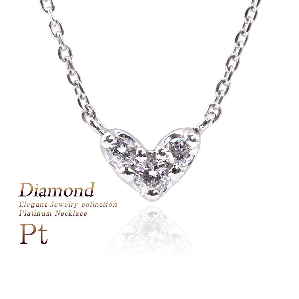 ダイヤモンド ハート ネックレス Pt プラチナ ジュエリー レディース 送料無料 鑑別書 ギフト プレゼント 大人 女性 上品 可愛い ダイヤ 誕生日 結婚記念日 お祝い 嫁 妻 彼女 可愛い ダイアモンド プラチナ diamond necklace 華奢 シンプル バースデー プレゼント