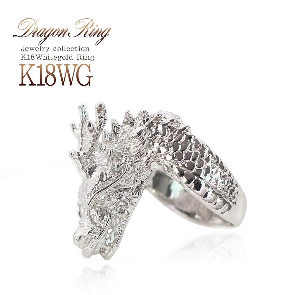 【セミオーダー/受注生産(約40日)】 K18 高級 リング ドラゴン 指輪 ゴールド ジュエリー 女性 プレゼント ホワイトゴールド 華奢 シンプル ホワイトデー お返し バースデー プレゼント