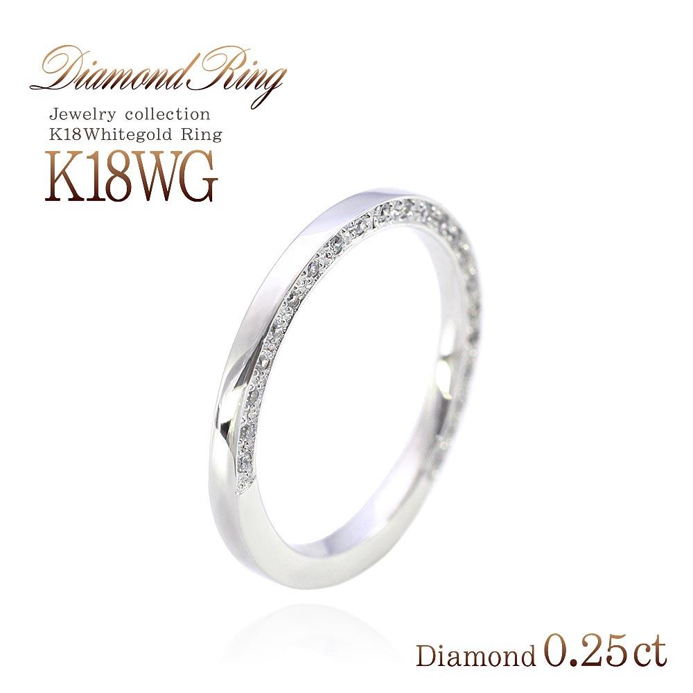 【セミオーダー/受注生産(約40日)】 ダイヤモンド 指輪 K18 高級 ハーフエタニティ リング ダイヤモンドの指輪 0.25ct ダイヤの指輪 18金 ゴールド 18k ジュエリー 宝石 女性 プレゼント 18K ホワイトゴールド 華奢 シンプル ホワイトデー お返し バースデー プレゼント