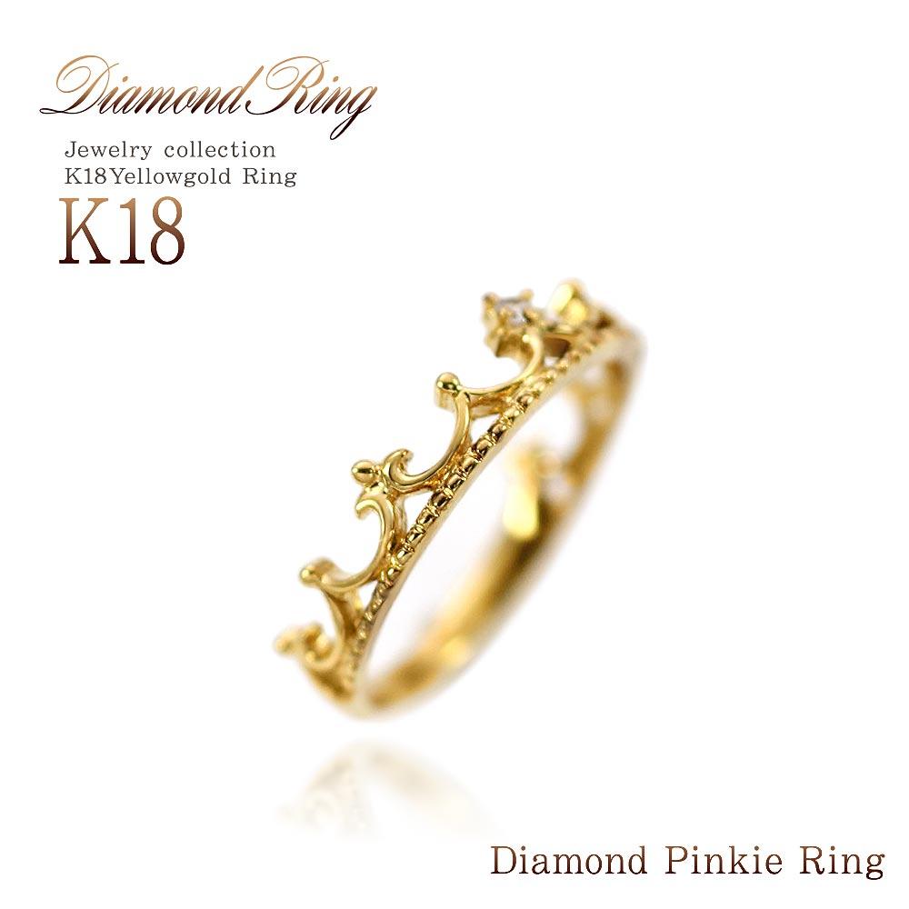【セミオーダー/受注生産(約40日)】 K18 高級 ピンキーリング ダイヤモンド 指輪 18金 ゴールド 18k ジュエリー 宝石 王冠 女性 プレゼント 18K イエローゴールド 彼女 妻 嫁 奥さん 喜ぶ ダイヤのリング ダイヤの指輪 華奢 シンプル バースデー プレゼント