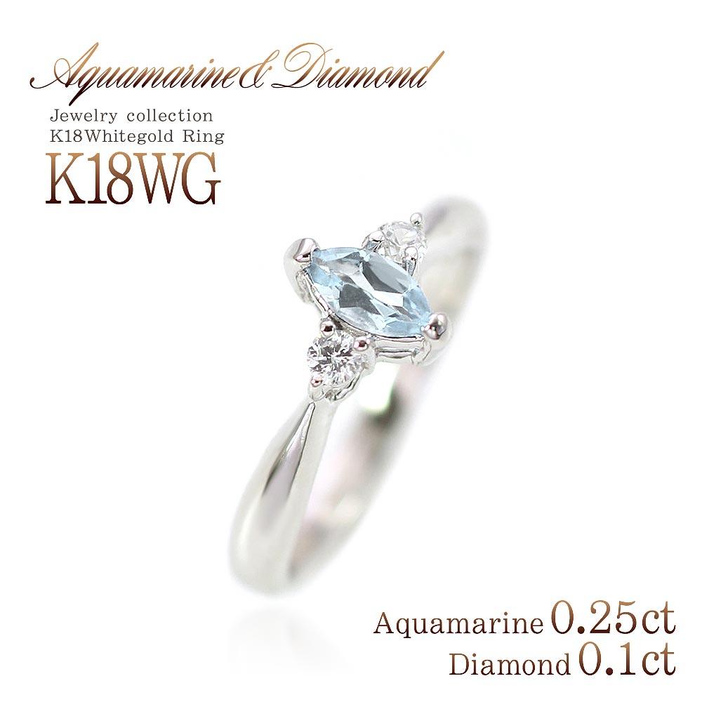 【セミオーダー/受注生産(約40日)】 K18 アクアマリン リング 高級 指輪 アクアマリンリング 18k マーキスカット 0.25ct ダイヤモンド 0.1ct 指輪 ゴールド ジュエリー 宝石 女性 プレゼント ホワイトゴールド 水色 18K 華奢 シンプル バースデー プレゼント