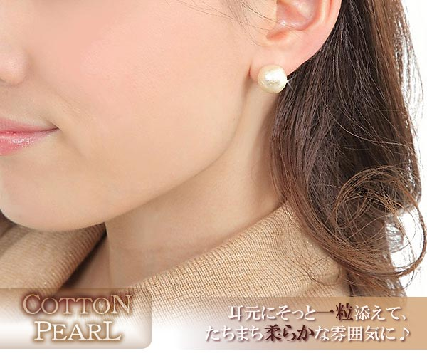 Using Cotton Pearl 12 Mm Stud Type Earrings Visiting For The First Time To Get Is Recommended