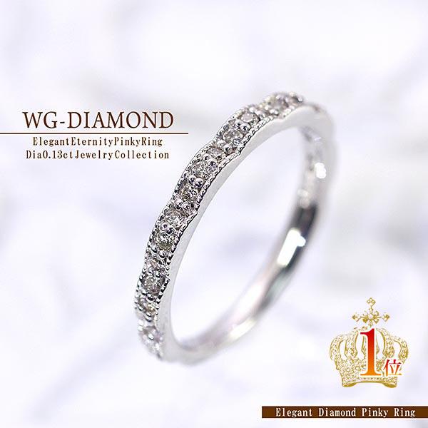 天然ダイヤモンド 0.13ct ピンキーリング 宝石 ホワイトゴールド 3号 5号 7号 指輪 アクセサリー ダイアモンド ジュエリー 誕生日 プレゼント プロポーズ 結婚 記念 ギフト ハーフエタニティリング レディース 可愛い 花 フラワー 10金 K10WG 小指 バースデー プレゼント