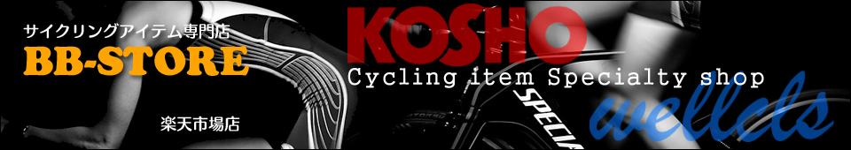 BB-STORE:自転車・サイクリングアイテム専門店です。